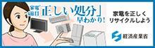 家電4品目「正しい処分」早わかり!家電を正しくリサイクルしよう 経済産業省