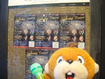 concert20100728_02.jpg