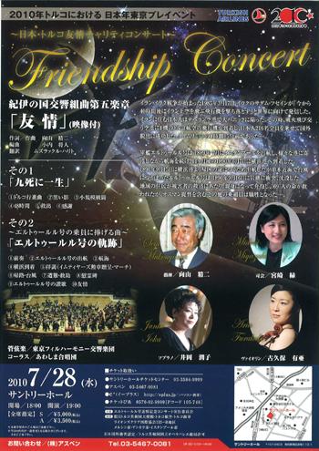 concert20100728_05.jpg