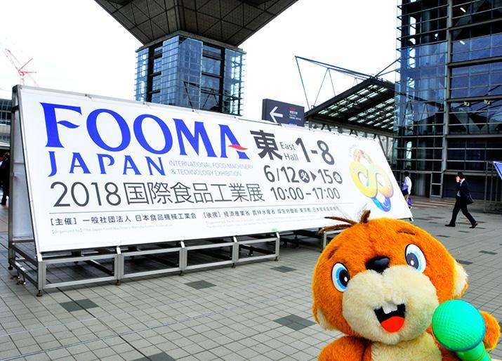 FOOMA JAPAN 2018 国際食品工業展