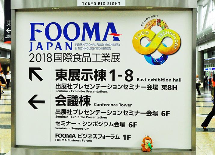FOOMA JAPAN 2018 案内パネル
