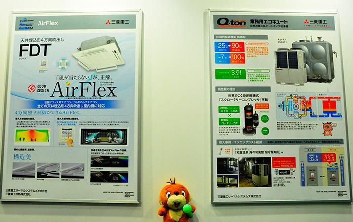 天井埋込形4方向AirFlex 業務用エコキュートQ-ton 紹介パネル
