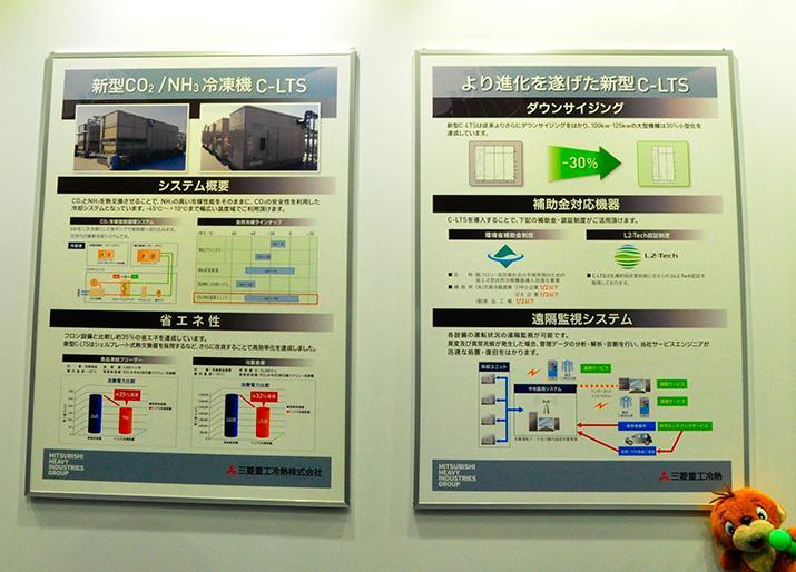 CO2/NH3自然冷媒システム C-LTS 紹介パネル