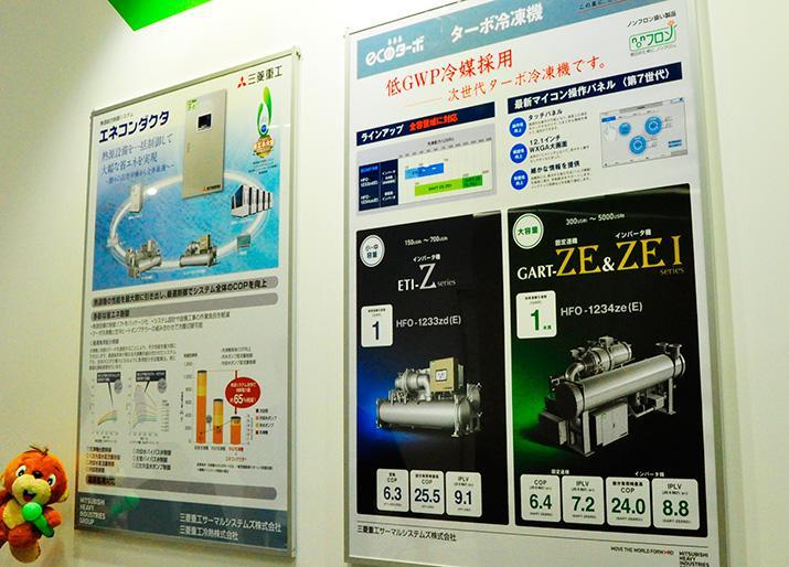 低GWP冷媒採用次世代ターボ冷凍機 ETI-Z GART-ZE GART-ZEI 熱源総合制御システム エネコンダクタ 紹介パネル