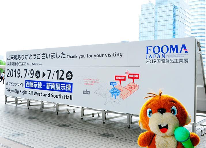 FOOMA JAPAN 2018 ご来場ありがとうございました