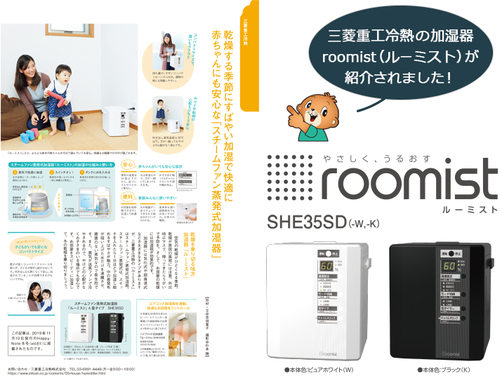 Happy-Note「roomist(ルーミスト)」SHE35SD