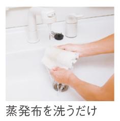 蒸発布を洗うだけ