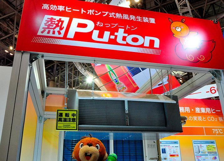 高効率ヒートポンプ式熱風発生装置「熱Pu-ton(ねっプートン)」