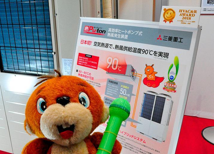熱Pu-ton 成29年度省エネ大賞受賞