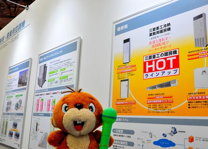 三菱重工冷熱製品 業務用暖房機