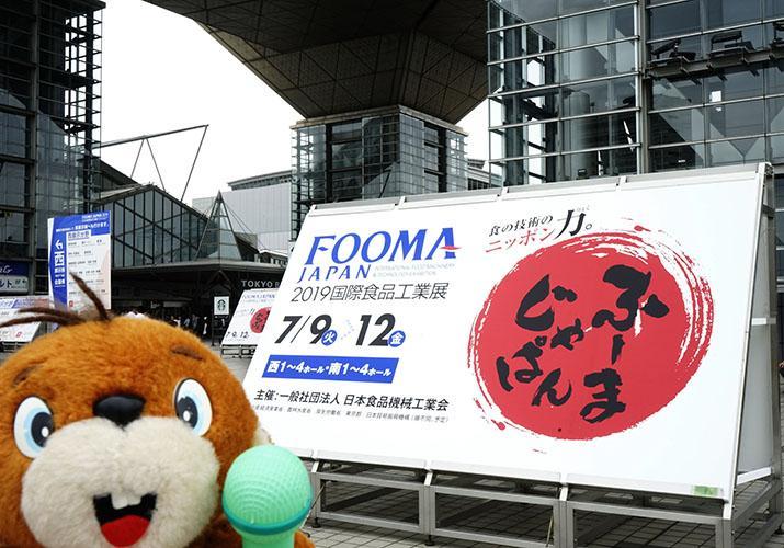 FOOMA JAPAN 2019国際食品工業展
