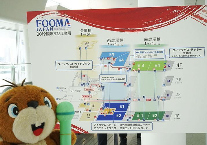 FOOMA JAPAN 2019国際食品工業展 フロアマップ