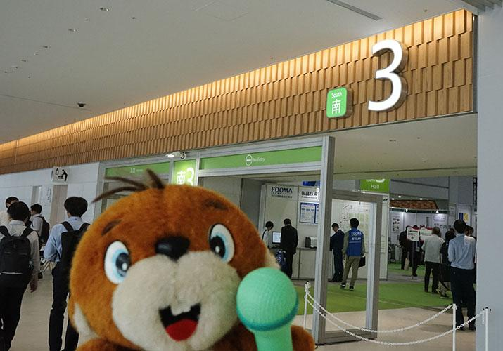 FOOMA JAPAN 2019国際食品工業展 南展示棟3ホール