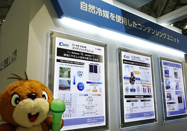 FOOMA JAPAN 2019国際食品工業展 三菱重工冷熱展示パネル C-puzzle