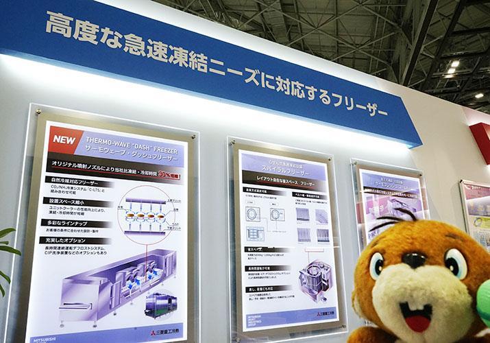 FOOMA JAPAN 2019国際食品工業展 三菱重工冷熱展示パネル フリーザー