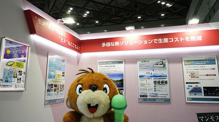 FOOMA JAPAN 2019国際食品工業展 三菱重工冷熱展示パネル ターボ冷凍機 業務用空調機エアフレックス