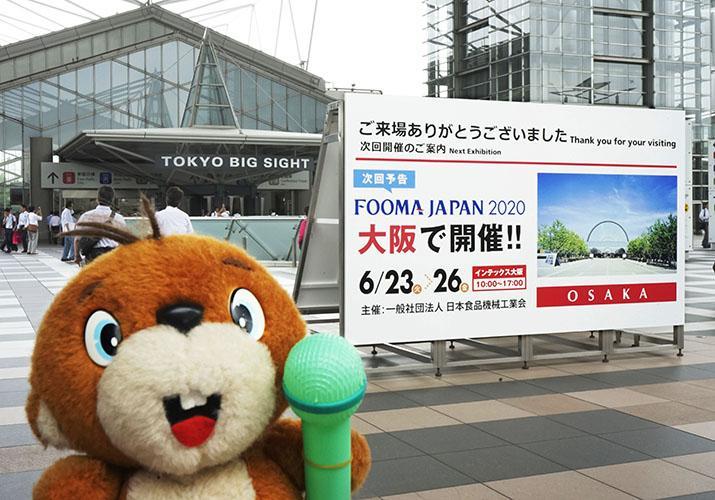 FOOMA JAPAN 2020国際食品工業展予告