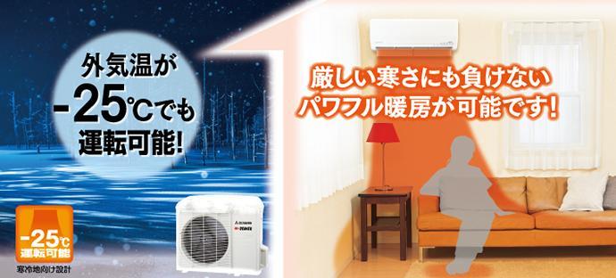 外気温が-25℃でも運転可能!厳しい寒さにも負けないパワフル暖房が可能です!