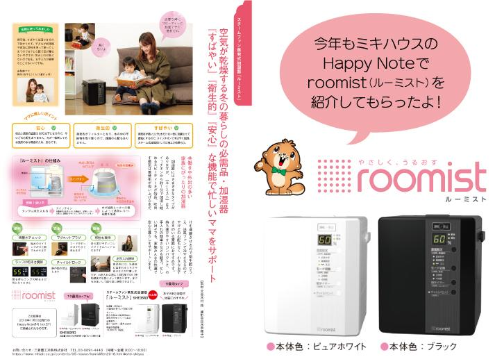 roomist Happy-Note2018