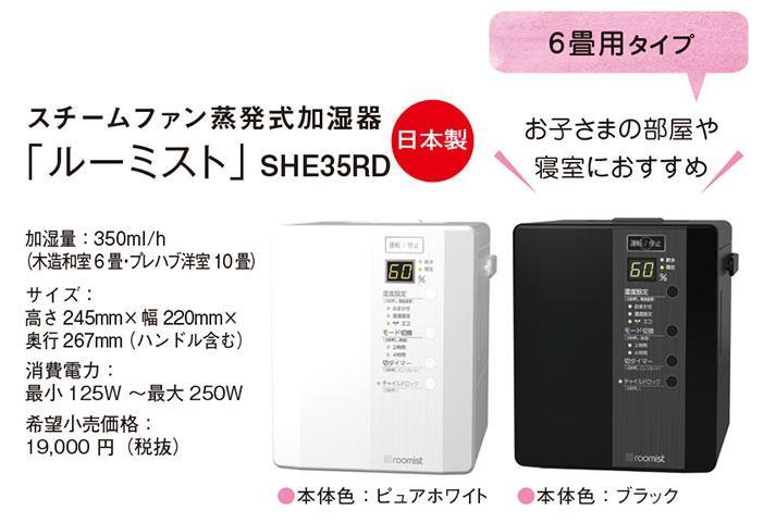 ルーミスト SHE35RD(ピュアホワイト/ブラック) 6畳用タイプ