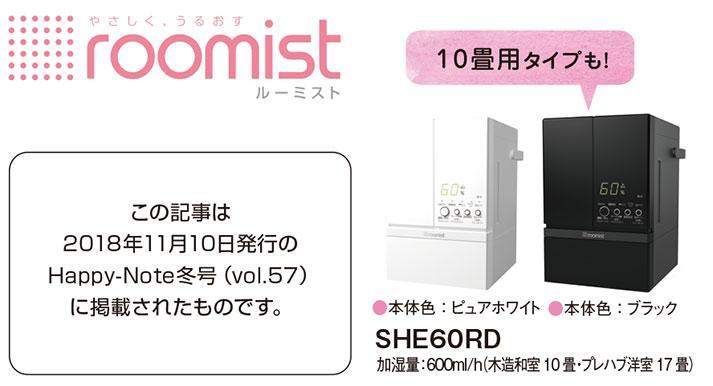 ルーミスト SHE60RD(ピュアホワイト/ブラック) 10畳用タイプ